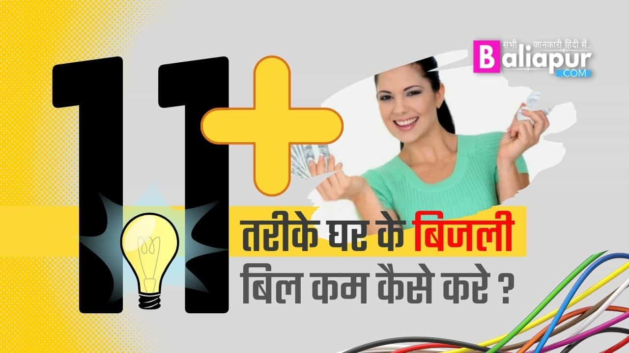 11+ तरीके घर के बिजली बिल कम कैसे करे || How To Save Electricity Bill at Home